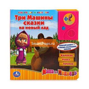 УМКА Говорящая книга УМКА Маша и Медведь. Три машины сказки